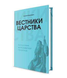 Vestniki_Carstva_Prokopenko_Oblogka-04.jpg