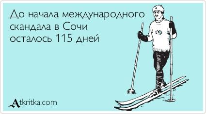 atkritka_1382005731_885