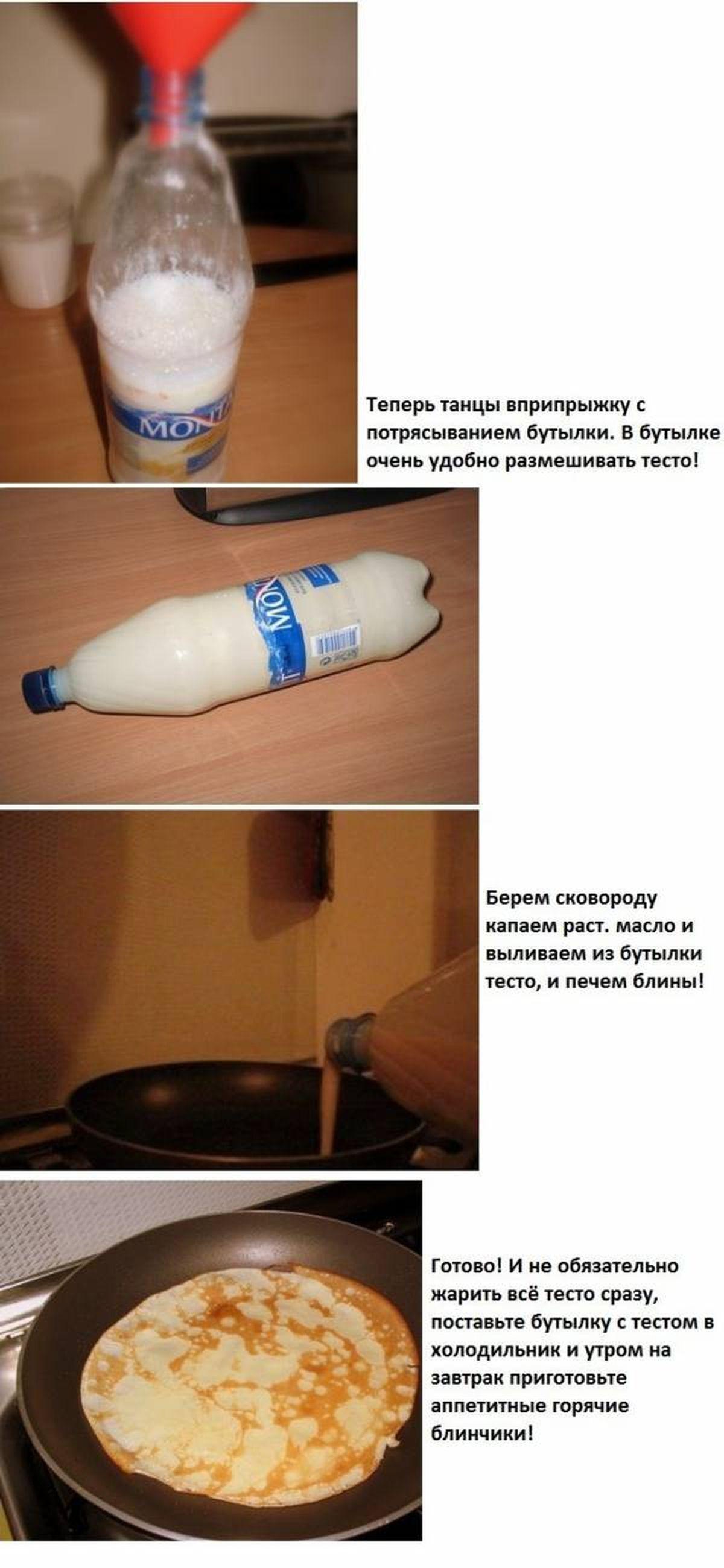 Как сделать блины на молоке в бутылке