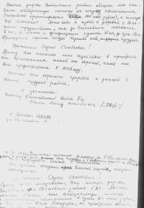 Собянин2