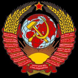 Emblem_USSR_1_svg