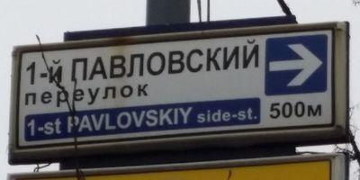1-st Pavlovskiy side-st.