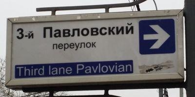 pavlov-3