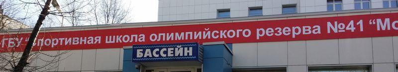 ГБУ Спортивная школа олимпийского резерва №41 Москворечье