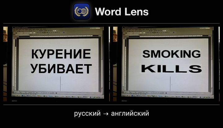 wordlens_ru_en_0