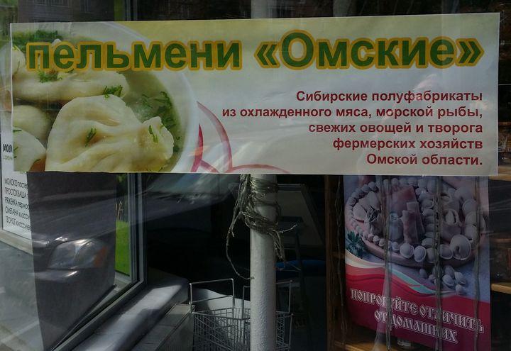 20140828_pelmeni_omskie