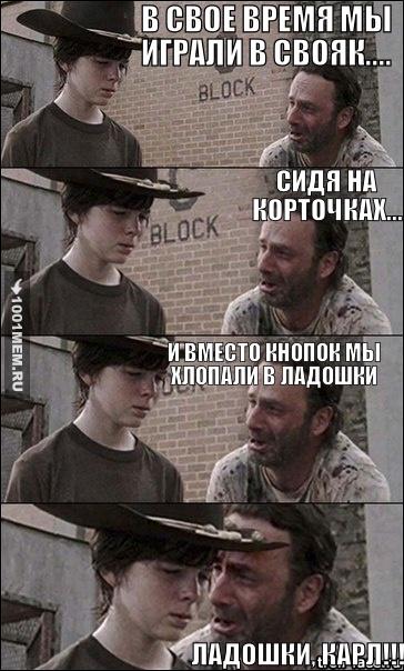 v-svoe-vremya-myi-igrali-v-svoyak