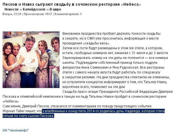 peskov_navka