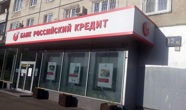 Закрытый Росбанк