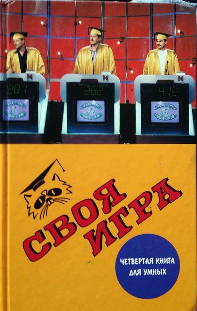 СВОЯ ИГРА Четвёртая книга для умных