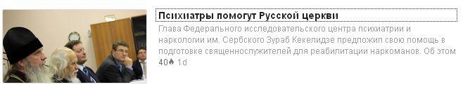 newsru_psycho