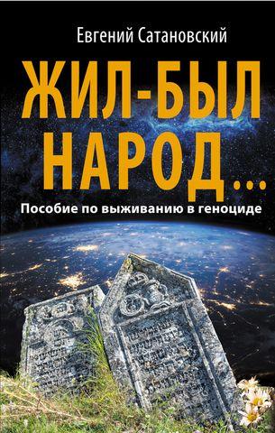 satanovsky.cover