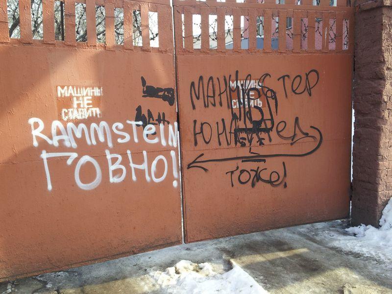 Rammstein и Manchester - они, если честно...