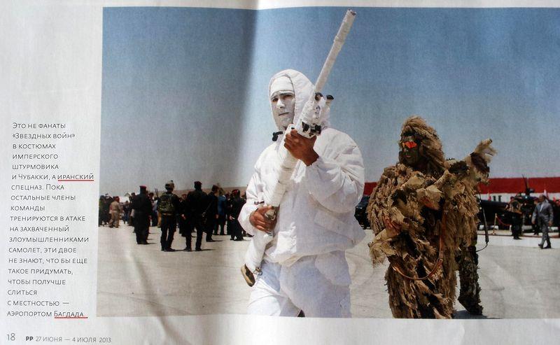 Иран, Ирак - какая в жопу разница