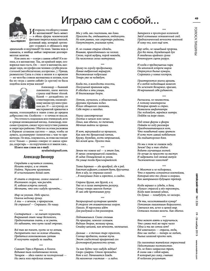 Alex_Vinokur__newspaper_Evrejskij_Mir__19-26_Nov_2015__page_49__jpg