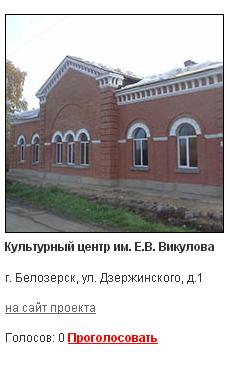 викулов