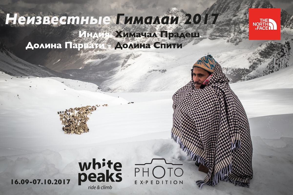 Неизвестные Гималаи 2017.jpg