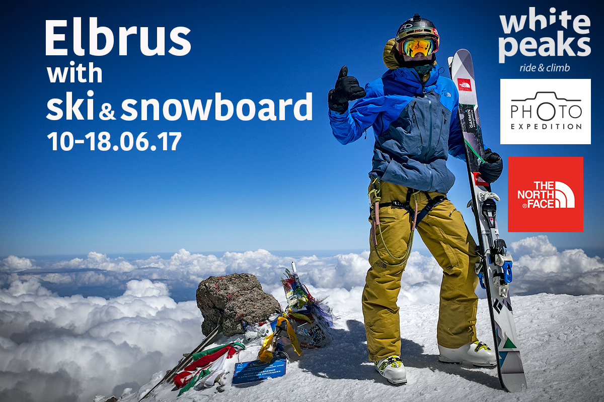 Эльбрус с лыжами.jpg
