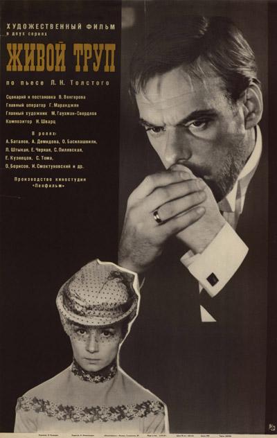 1. Обложка фильма 1968 года
