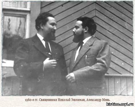 Мень и Эшлиман