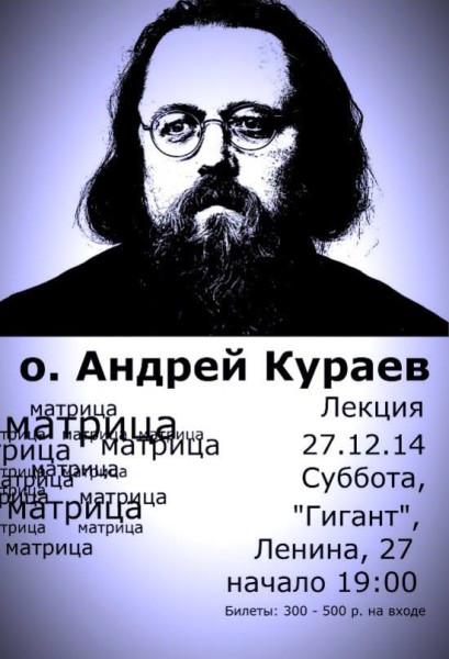 afisha_kuraev