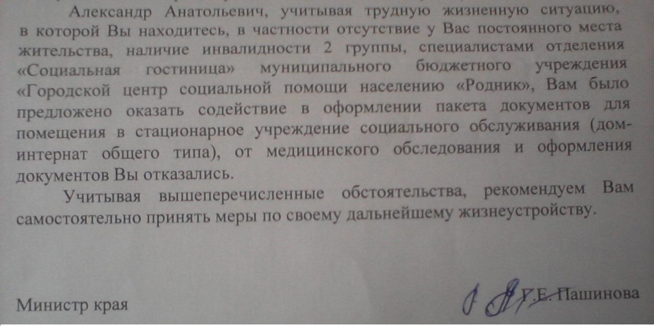 Пашинова_3