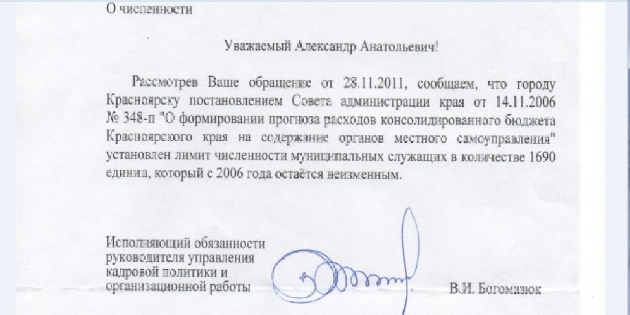 Чиновников в Красноярске_2