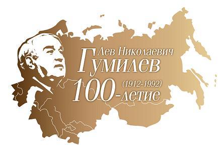 Лев Гумилёв 100 лет
