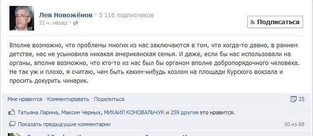 Лев Новожёнов