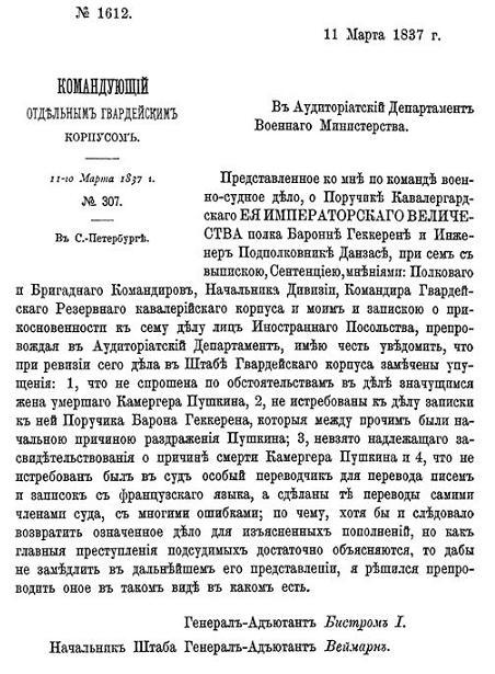 Камергер А.С.Пушкин
