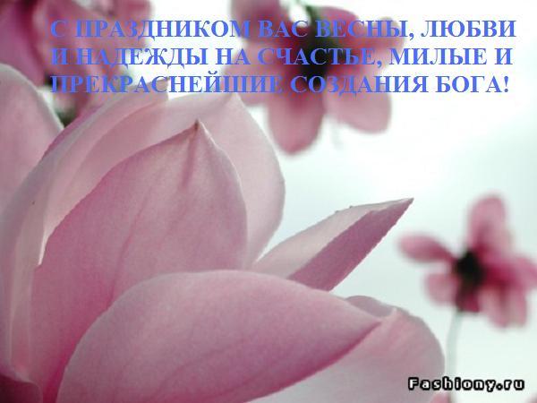 8-ГО МАРТА ВАМ