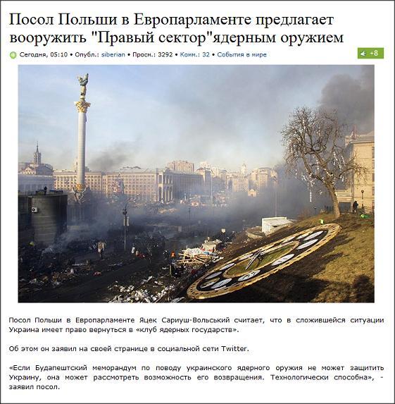 Посол польши яжерная украина