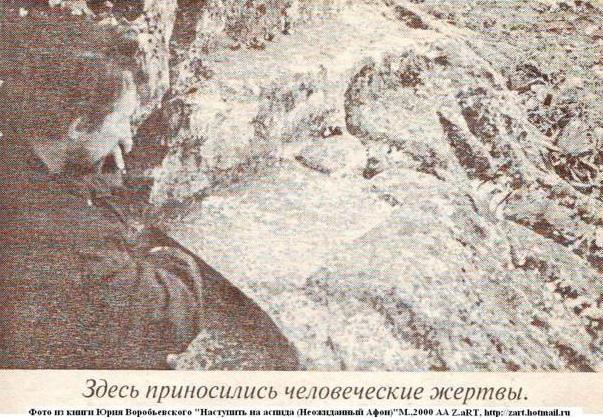 Плита для человеческих жертвоприношений Деметре - богине плодородия