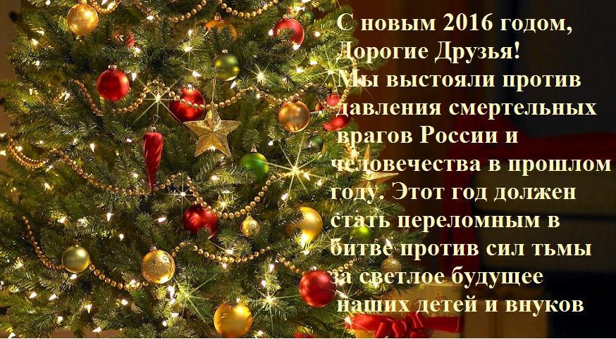 С Новым 2016 годос