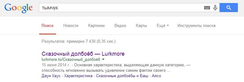 Тымчук-гугл