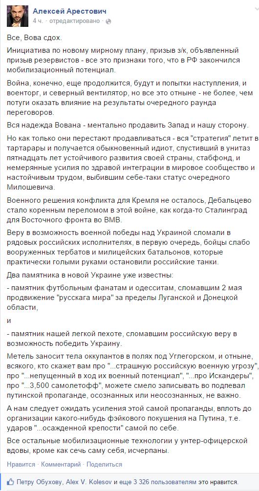 Арестович