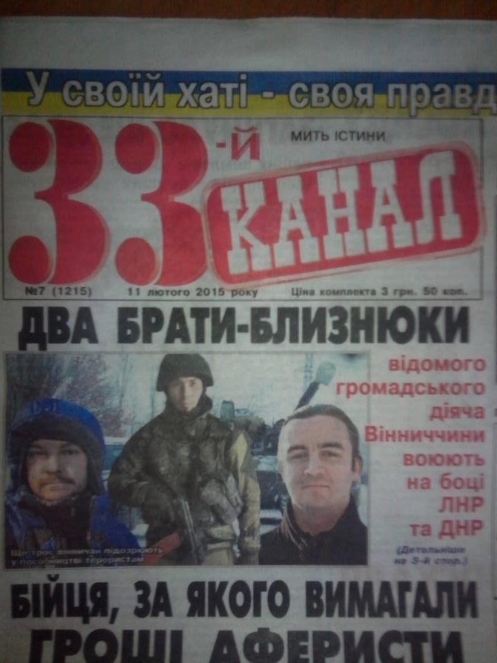 Газета2