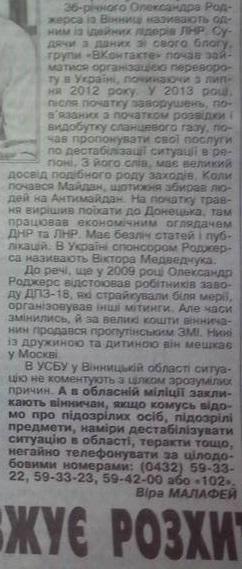 Газета-обр
