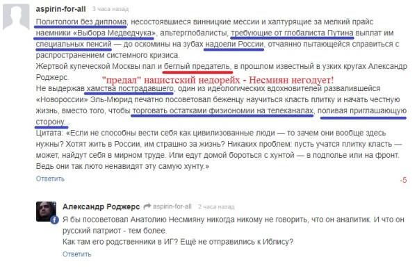 Весеннее обострение у российских коллег скакуасов