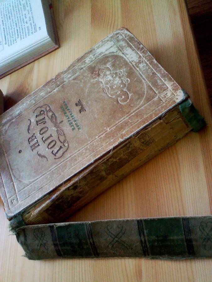 Скачать книгу бесплатно реставрация книг своими руками фото 56