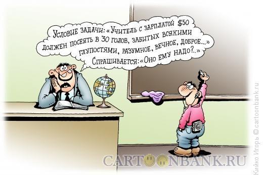 7 карикатура