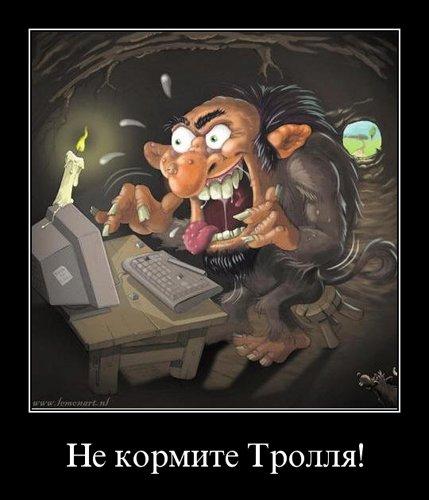 1270728196_troll