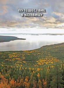 kolvica_cover