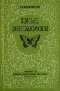 vergbicky_yun_entomolog