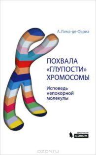 lima_glypaya_xromosoma