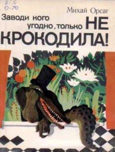 orsag_tolko_ne_krokodila