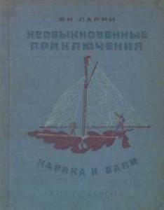 larri_1937
