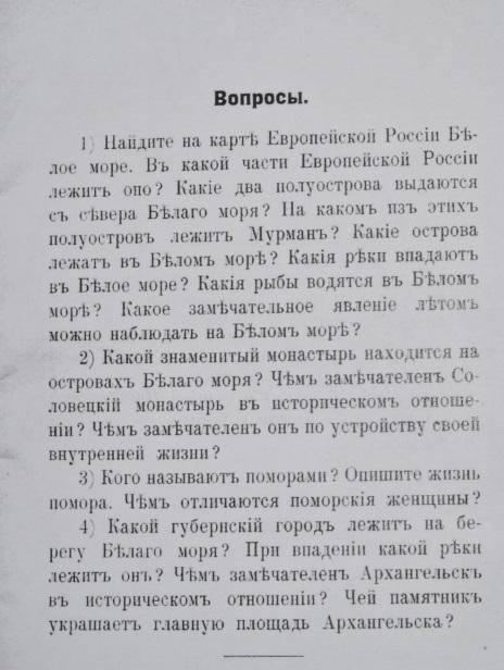 поморы_2