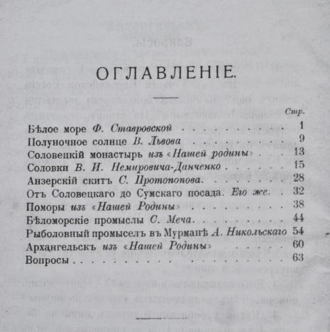 поморы_3