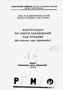 Белопольский_1939